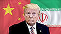China is a large furious label in Trump's Iran decision